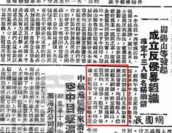 1949年5月16日《国华报》.jpg