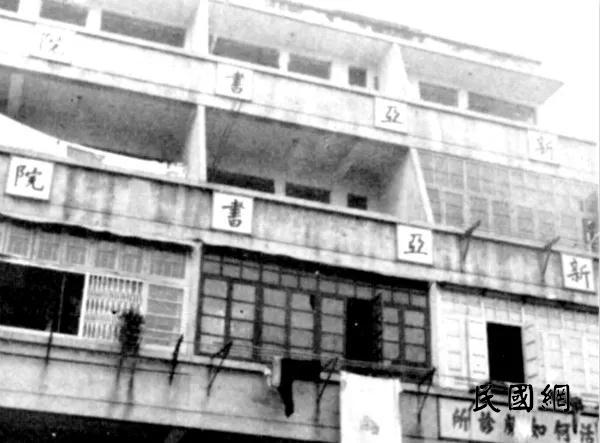 1949年的新亚书院.jpg