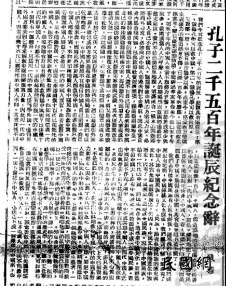 钱穆为纪念特刊撰文.jpg