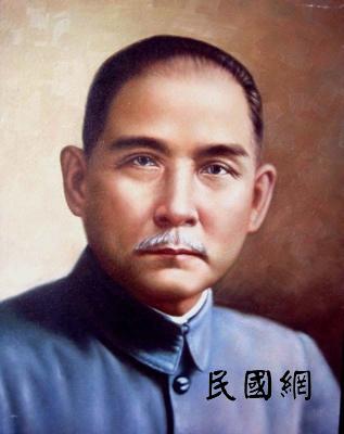 民国百科:孙中山 - 中国民主革命的伟大先驱