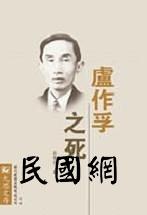 民国百科:船王卢作孚 不可思议的一生