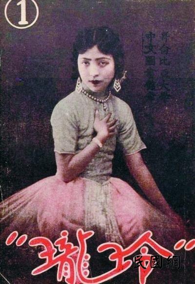 中国第一本时尚杂志《玲珑》 1932年曾刊登过一篇《怎样玩玩男子》