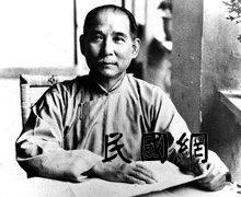 1924年孙中山在广州
