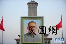 孙中山先生的巨幅画像亮相北京天安门广场