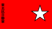 东北抗日联军军旗