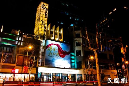 民国品牌榜——大光明电影院