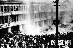 """民国百科:1947年台湾""""二.二八事件"""""""