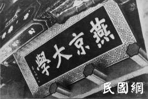 民国北平四大名校:历史回眸中国名牌大学
