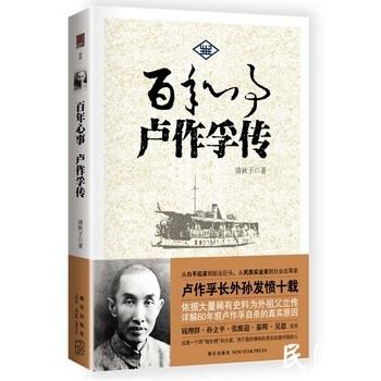 中国版敦刻尔克:曾救150万人却被逼自杀,死不瞑目。