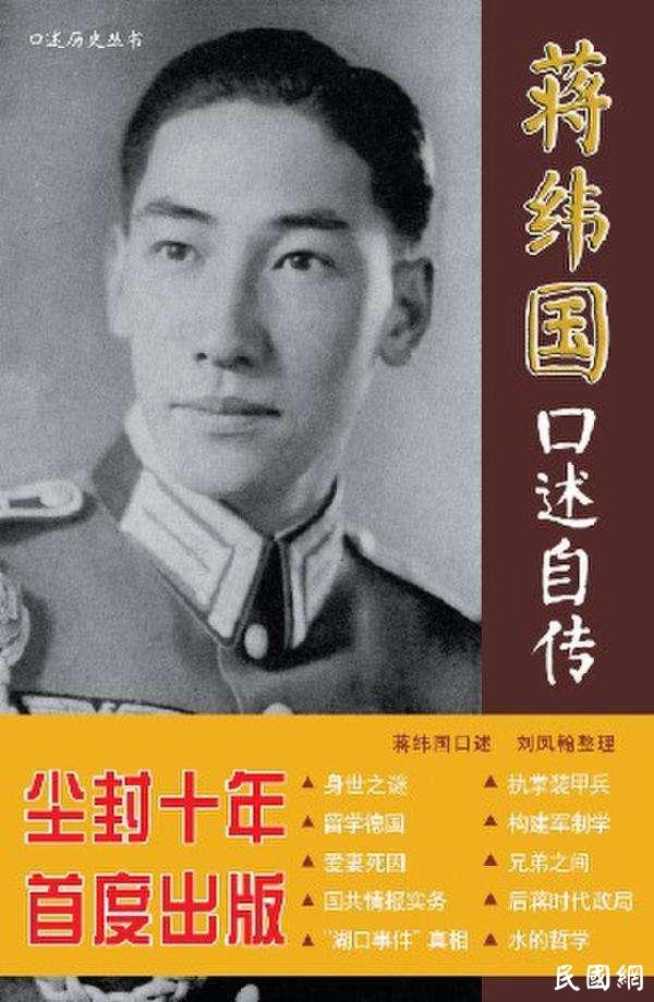 蒋纬国:中国人稍有权力便耀武扬威