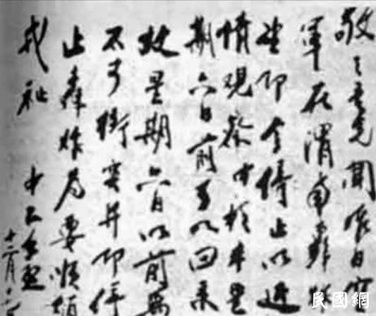 """西安事变纪念日丨蒋鼎文:被历史尘封的""""和平功臣"""""""