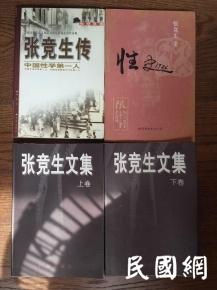 聂鑫森:民国博士张竞生的最后一个情人