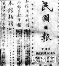 民国百科——第一家政党报纸《民国日报》