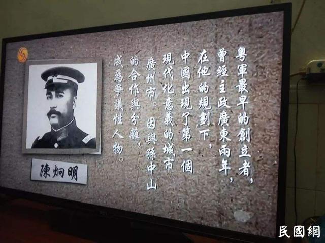 """建议对岸的国民党   为""""叛徒"""" 陈炯明平反"""