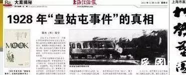 真相:苏联炸死张作霖,指示华媒嫁祸日本?