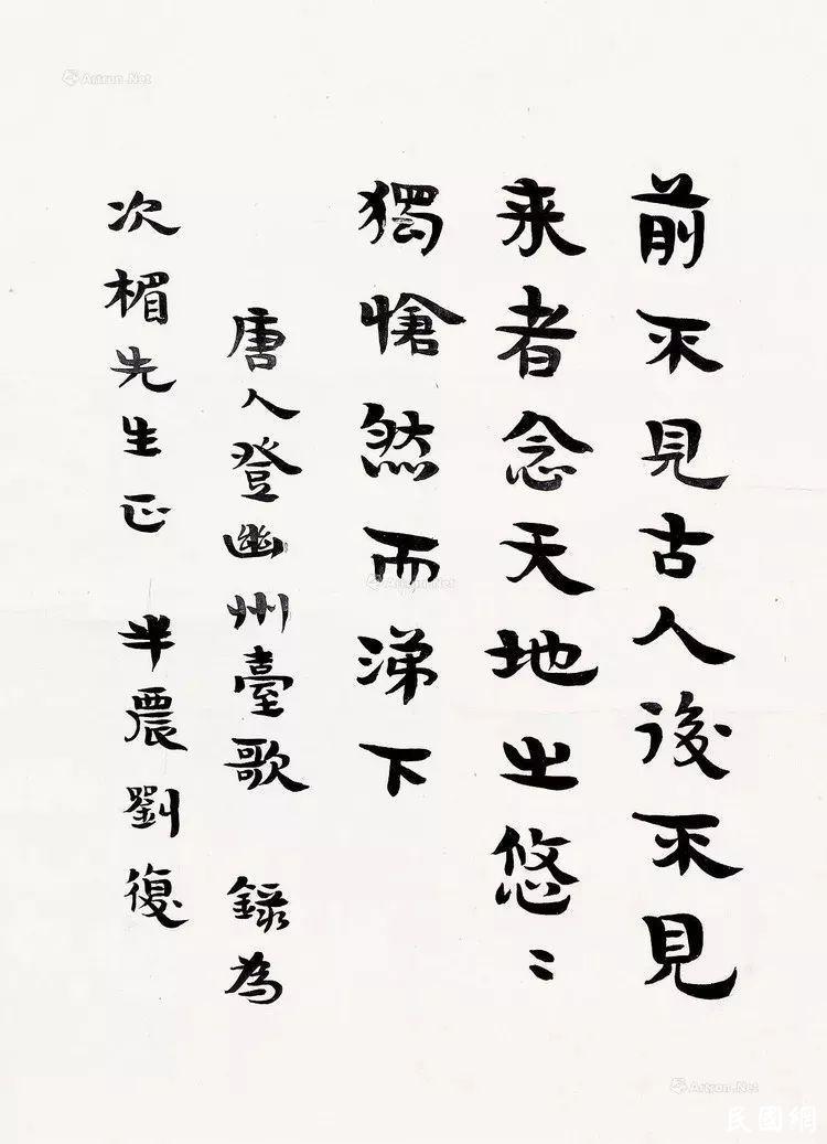 民国经典:刘半农《教我如何不想她》