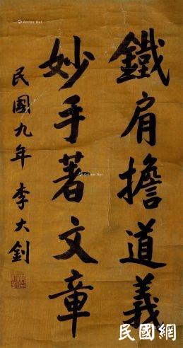 民国经典:李大钊《再论问题与主义》