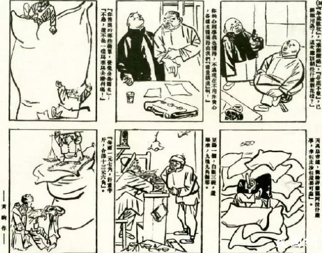 明星、奸商与娼妓:民国漫画里的上海滩