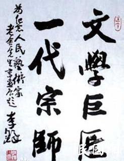 """名人档案——老舍:投湖自尽的""""人民艺术家"""""""