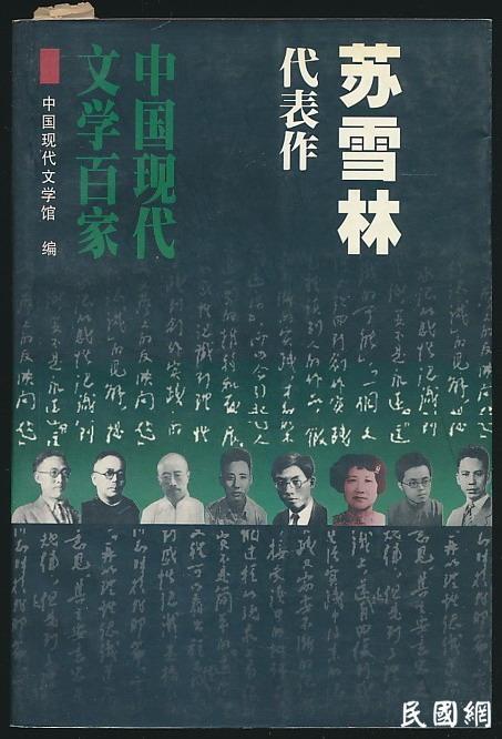 """名人档案——""""文坛长青树""""才女苏雪林"""